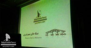 gpon_ahwaz_conference